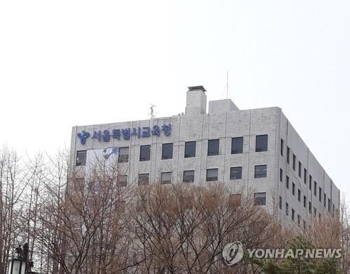 서울교육청 '아빠 찬스' 시민감사관 위촉 의혹 사실로(종합)