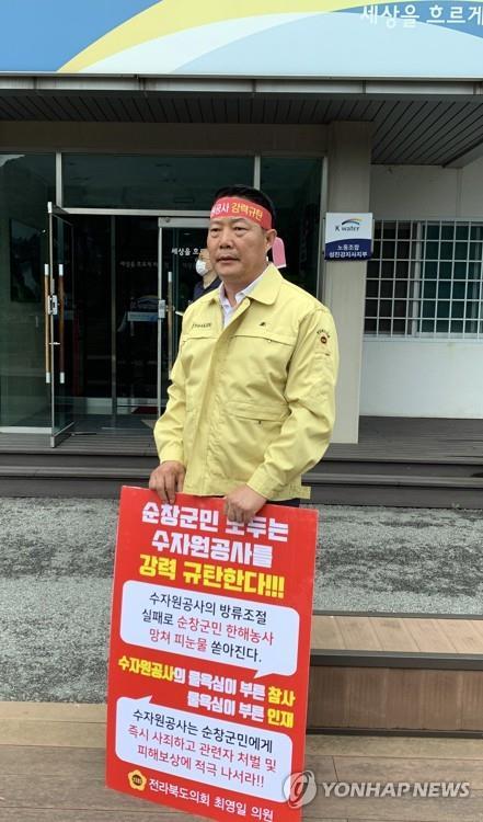 """""""섬진강댐 방류로 피해 커져""""…최영일 전북도의원 1인 시위"""