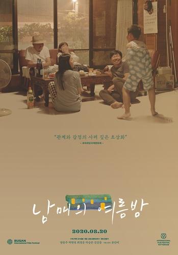 '남매의 여름밤', 뉴욕아시안영화제 경쟁부문 초청