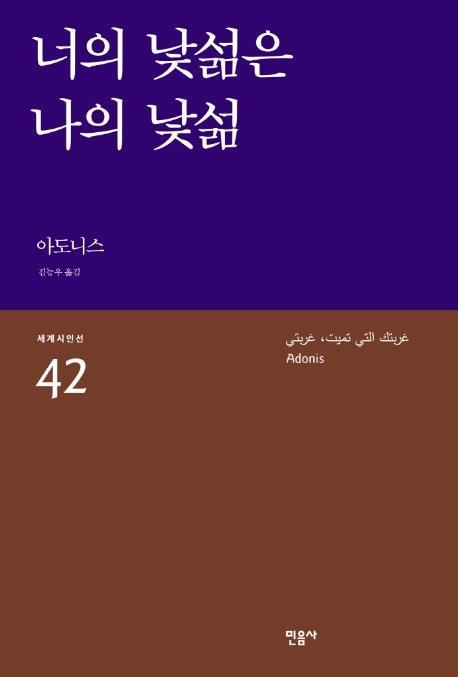 아랍 문학의 향기 두 스푼…아도니스, 그리고 사니이