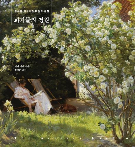 [신간] 예술가의 편지·화가들의 정원