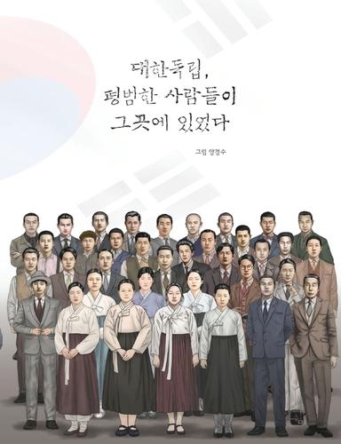 [신간] 잊혀진 독립운동의 대부 최재형