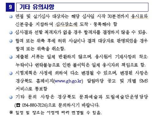 """""""경북도립교향악단 상임지휘자 학력위조 의혹""""…감사 청구"""