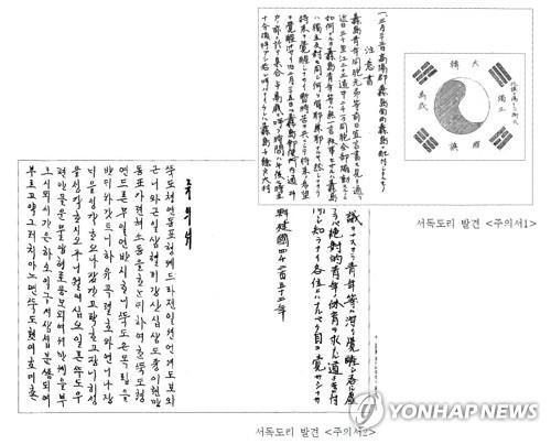 """101년 전 뚝섬에서도…지게꾼·달구지꾼 모여 """"대한독립 만세"""""""