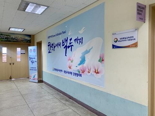 강원통일교육센터 20일 원주에서 '한반도 정세 진단' 워크숍