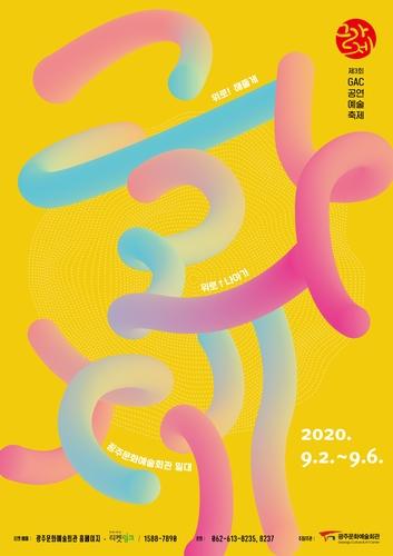 광주문화예술회관, 9월 2~6일 '그라제 축제'