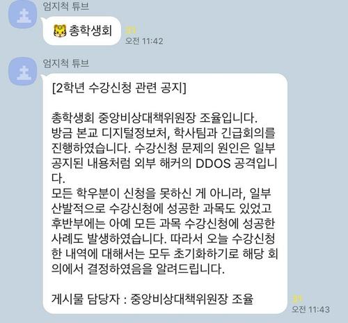 고대 수강신청 디도스 공격으로 무효…경찰 내사 착수