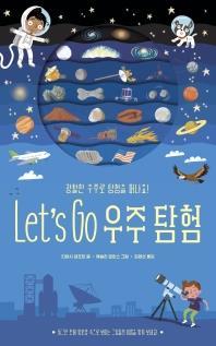 [아동신간] 일루미나이트메어·Let's Go 우주탐험