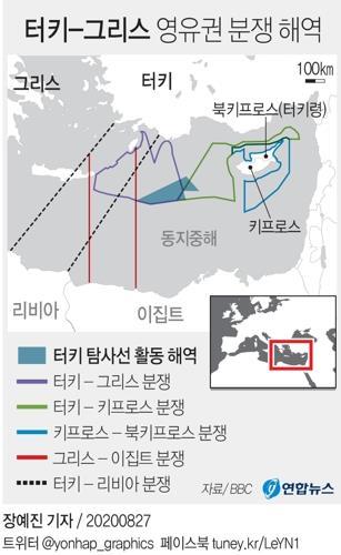 '500년 앙숙' 터키·그리스 강대강 대치…달아오르는 동지중해