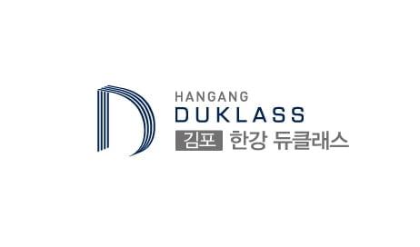 귀한 몸 드라이브 인 지식산업센터, `김포 한강 듀클래스` 주목