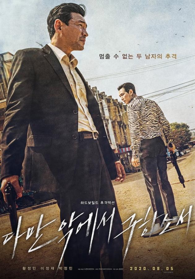 영화 '다만 악에서 구하소서' 포스터 / 사진제공=CJ엔터테인먼트