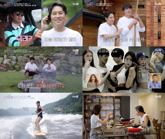 '온앤오프' 14회/ 사진=tvN 제공