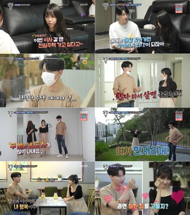 '살림남2' 노지훈 이은혜 부부/ 사진=KBS2 제공