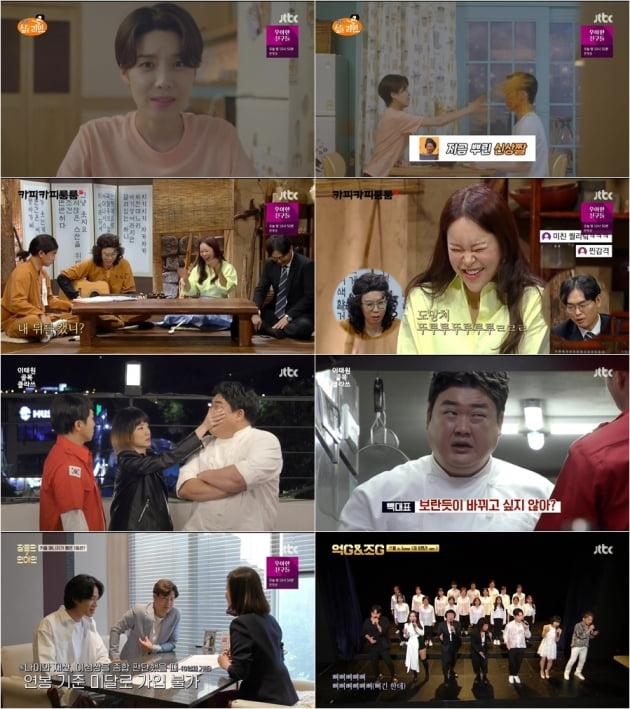 '장르만코미디' 5회/ 사진=JTBC 제공