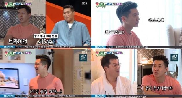 SBS 예능 '미운 우리 새끼' 방송화면. /사진=SBS