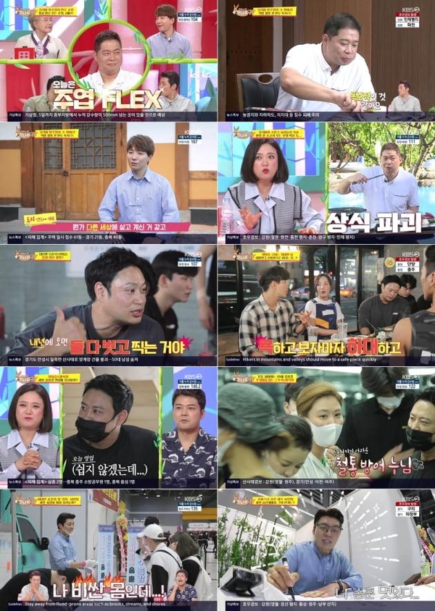 '사장님 귀는 당나귀 귀' 67회/ 사진=KBS2 제공