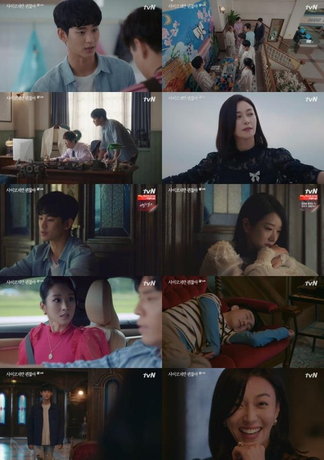 '사이코지만 괜찮아' 14회/ 사진=tvN 제공