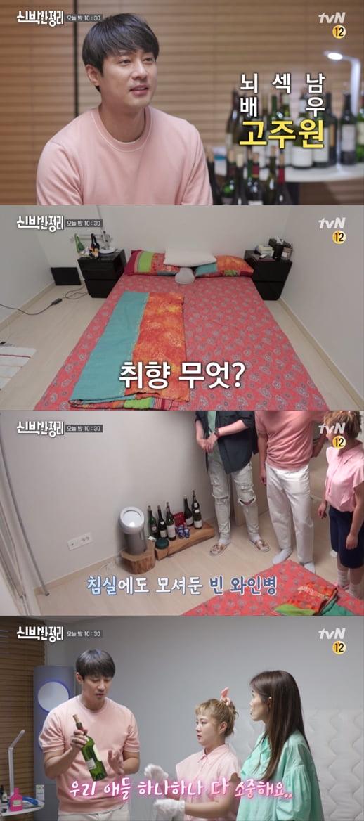 '신박한 정리' 고주원 / 사진 = tvN 제공