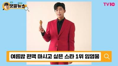 임영웅, '여름밤 편맥 하고픈 스타' 1위에 팬들 '열광'