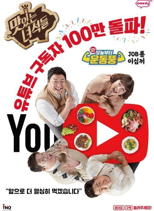 코미디TV '맛있는 녀석들' 공식 유튜브 채널의 100만 명 돌파 기념 포스터. /사진제공=코미디TV