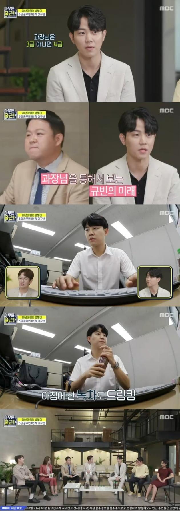 '아무튼 출근' 이규빈 / 사진 = MBC 영상 캡처