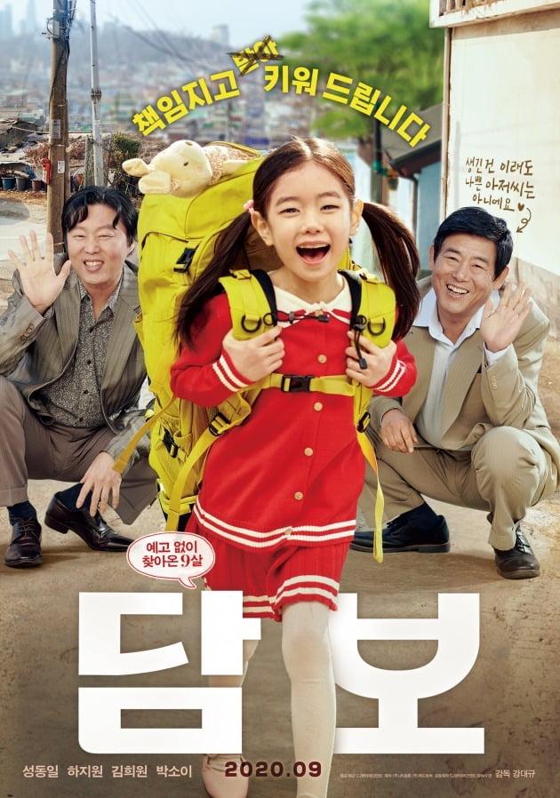 영화 '담보' 포스터 / 사진제공=CJ엔터테인먼트