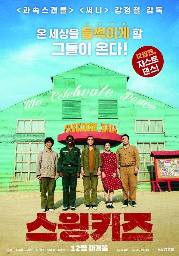 영화 '스윙키즈' 포스터 / 사진제공=NEW