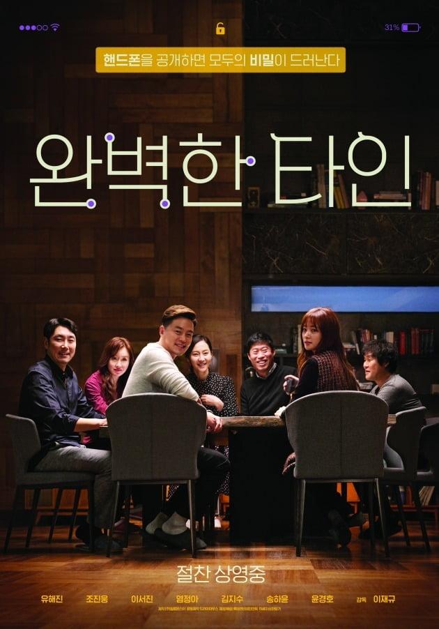 영화 '완벽한 타인' 포스터 / 사진제공=롯데엔터테인먼트