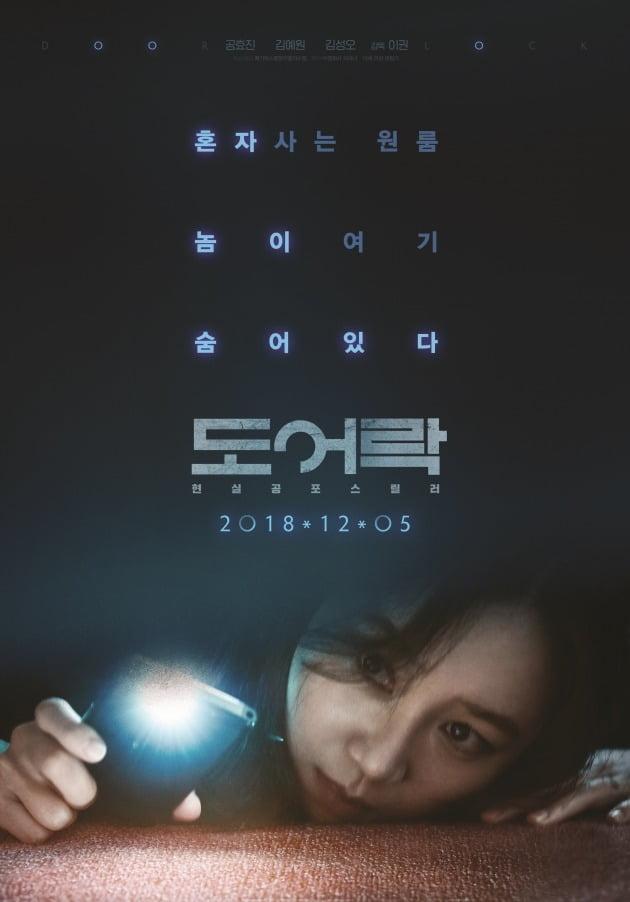 영화 '도어락' 포스터 / 사진제공=메가박스중앙㈜플러스엠