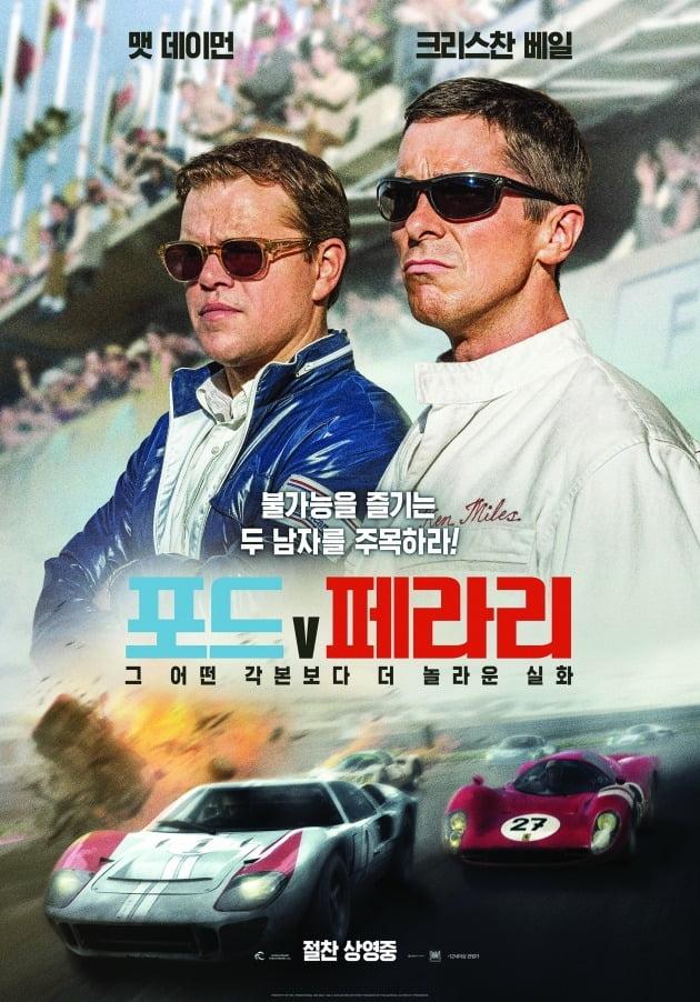 영화 '포드 V 페라리' 포스터 / 사진제공=월트디즈니컴퍼니 코리아