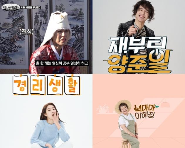 임영웅부터 박미선·강유미 등 다이아 티비 셀럽 파트너 채널 인기