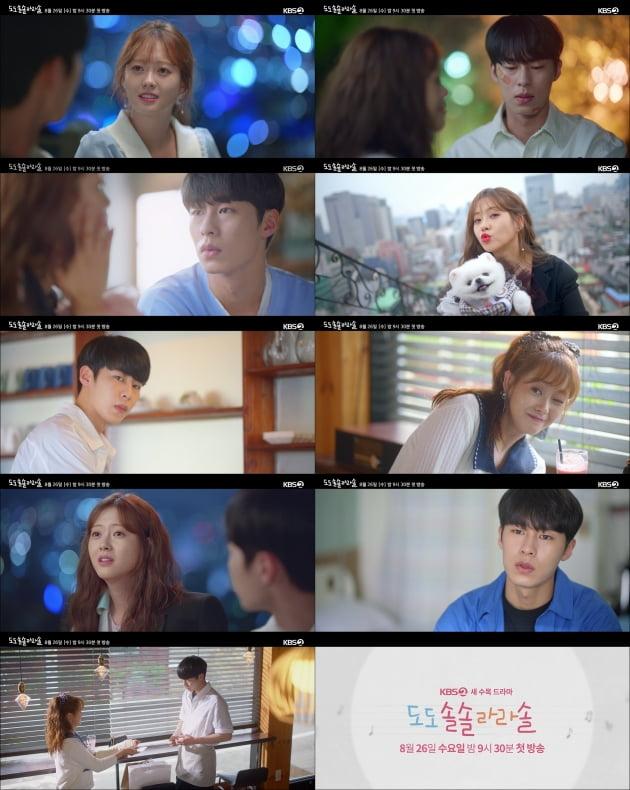 '도도솔솔라라솔' 2차 티저/ 사진=KBS2 제공