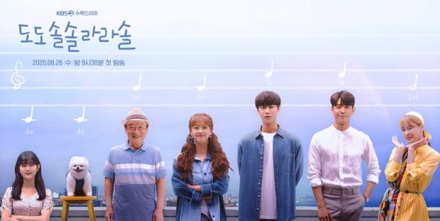 /사진=KBS 2TV '도도솔솔라라솔' 단체 포스터
