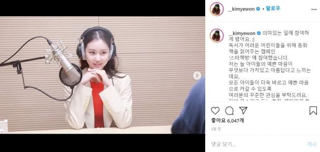 /사진=김예원 인스타그램 캡처
