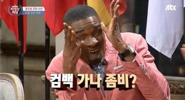 '비정상회담' 샘 오취리 / 사진=JTBC 방송 캡처