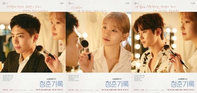 '청춘기록' 캐릭터 포스터 / 사진제공=tvN