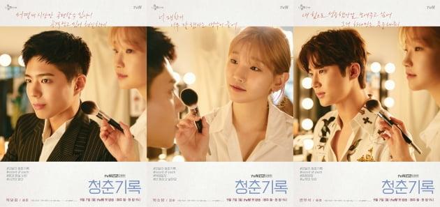 '청춘기록' 캐릭터 포스터/ 사진=tvN 제공