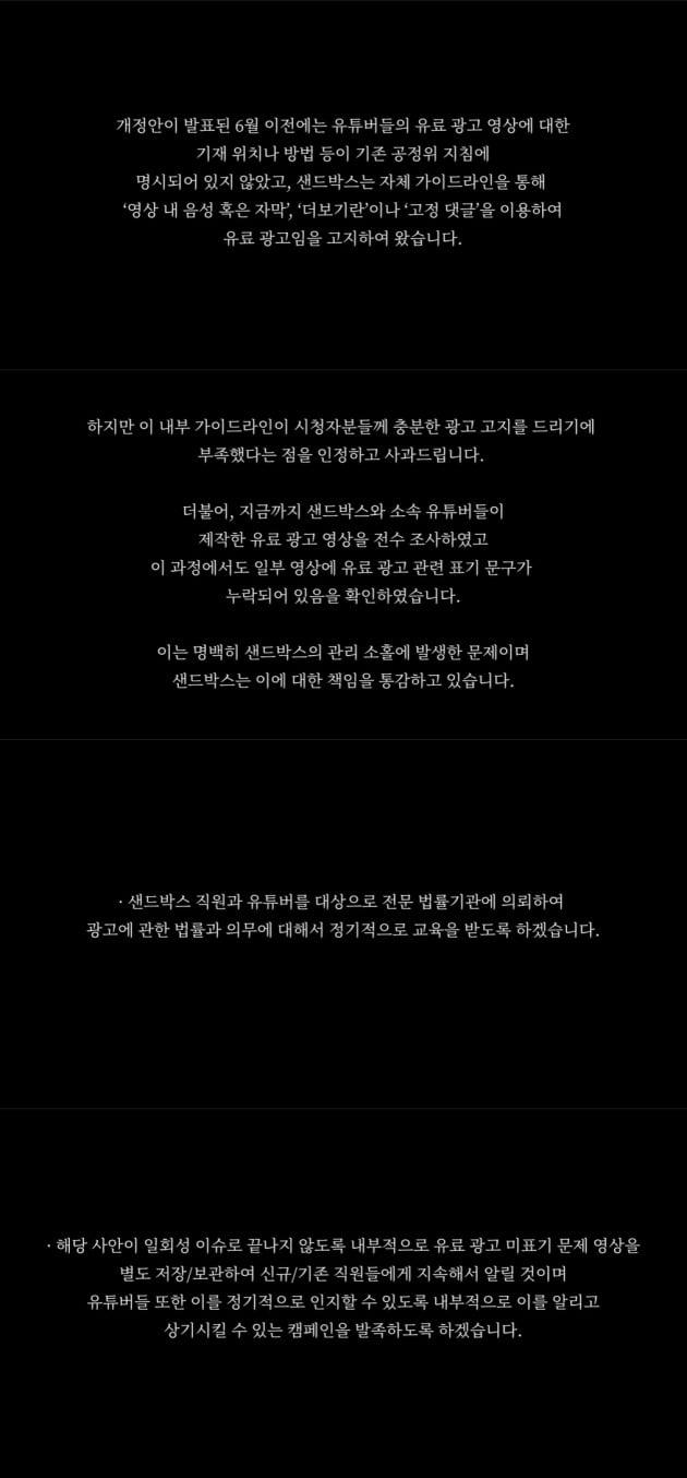 유튜버 도티가 대표를 맡고 있는 샌드박스네트워크가 뒷광고에 대해 사과했다. / 사진=샌드박스네트워크 유튜브 채널 영상 캡처