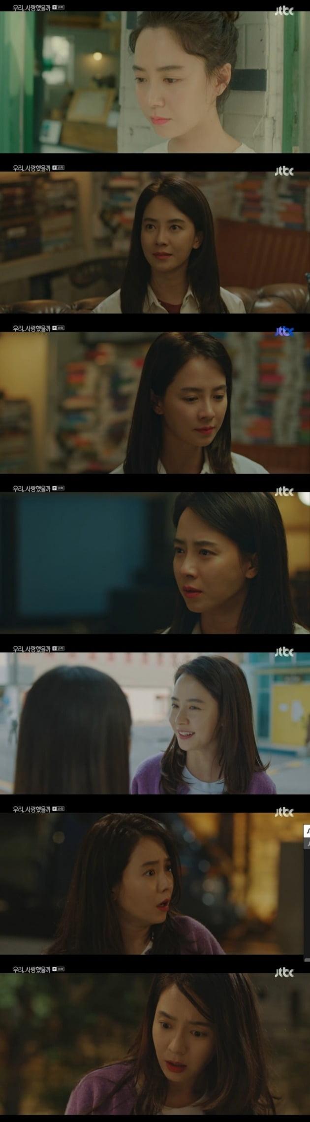 '우리, 사랑했을까' 송지효 / 사진=JTBC 방송 화면 캡쳐