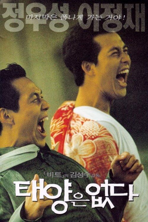 영화 '태양은 없다' 포스터 / 사진제공=우노필름