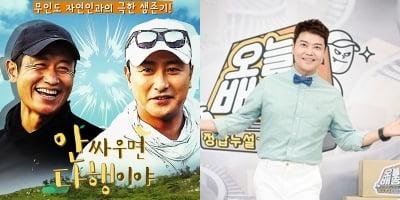 엇갈린 파일럿 예능 성적표…MBC vs SBS