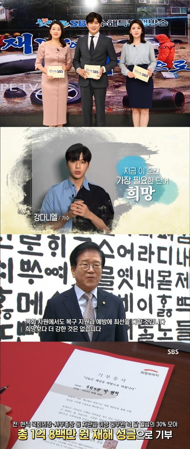 수해특별생방송/ 사진=SBS 제공