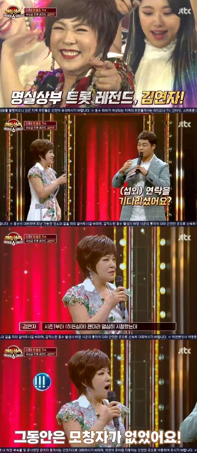 '히든싱어6' 김연자 / 사진 = JTBC 영상 캡처
