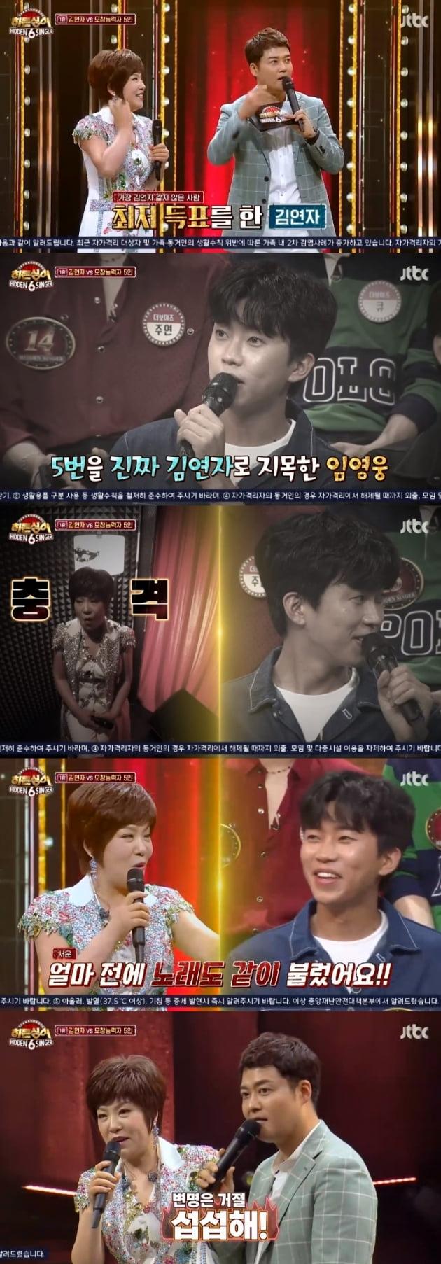 '히든싱어6' / 사진 = JTBC 영상 캡처