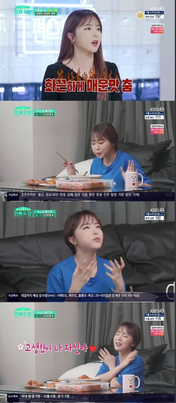 '신상출시 편스토랑' 홍진영 / 사진 = KBS 영상 캡처
