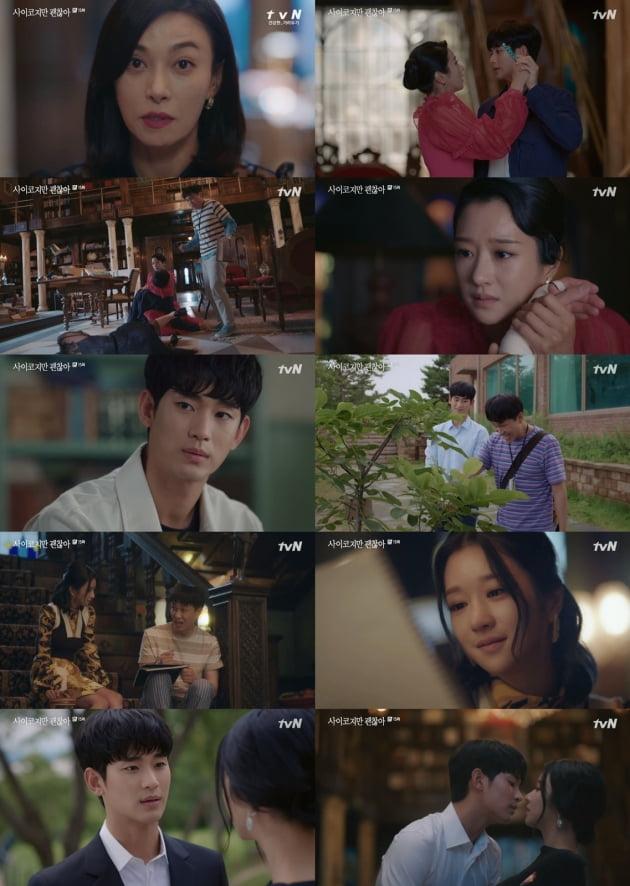 '사이코지만 괜찮아' 서예지 김수현 오정세 장영남 / 사진=tvN 방송화면