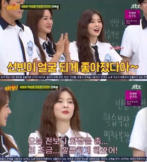 '아는 형님' 이선빈 / 사진=JTBC 방송화면