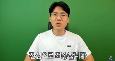 """'뒷광고' 논란 일파만파…보겸 """"부주의했다"""""""