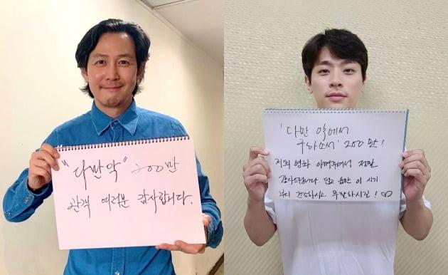 이정재, 박정민이 영화 '다만 악에서 구하소서' 200만 돌파 감사 인증샷을 남겼다. / 사진제공=CJ엔터테인먼트