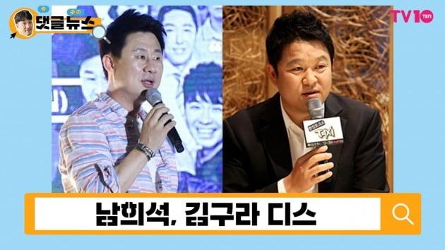 [댓글 뉴스] 남희석, 김구라 저격으로 예능계 '발칵'…진실은?